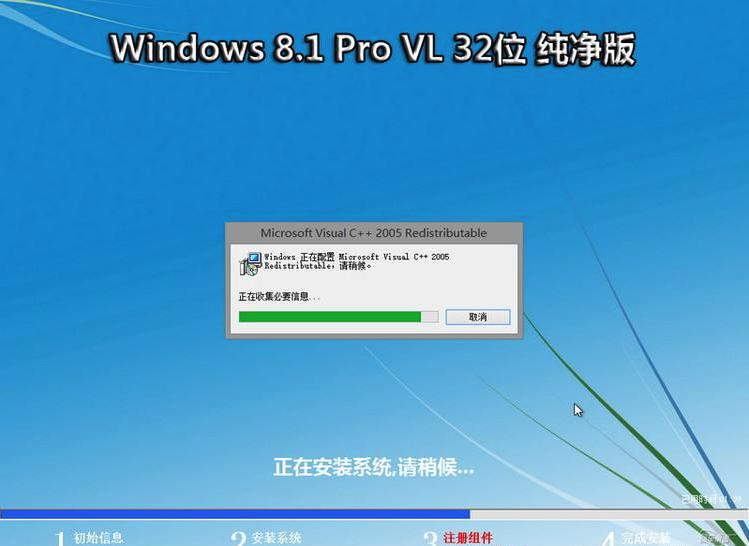 Win8.1 32位纯净企业版