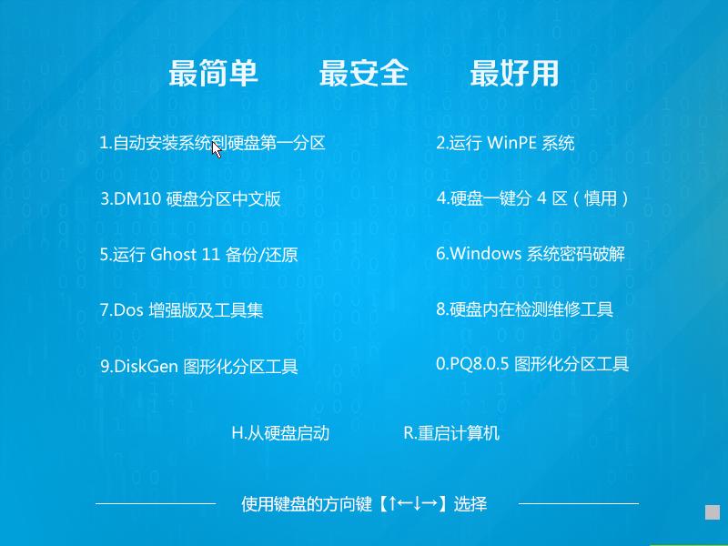 系统之家Win7 64位纯净版v2018.12