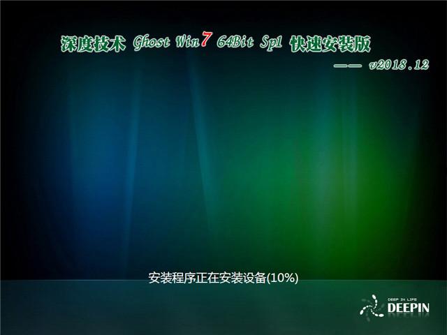 深度技术 Ghost Win7 64位 快速安装版 v2018.12
