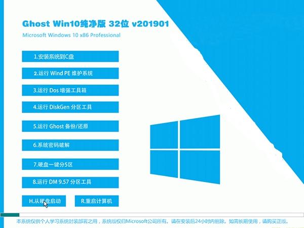 系统天地 Win10纯净版 32位 V2019.01