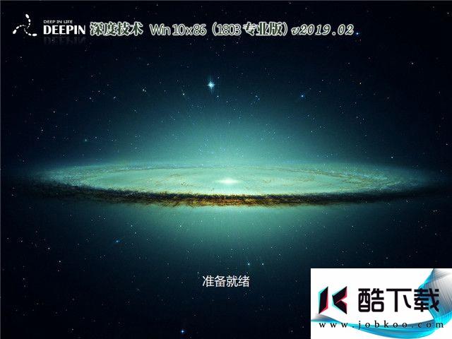 深度系统 Win10 x86(1803专业版)v2019.02