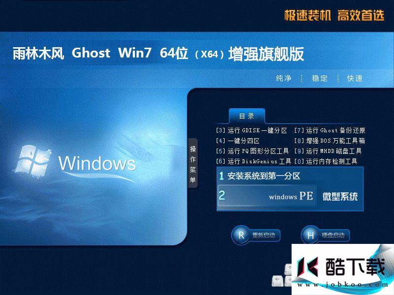 雨林木风ghost win7 sp1 64位增强旗舰版v2019.03