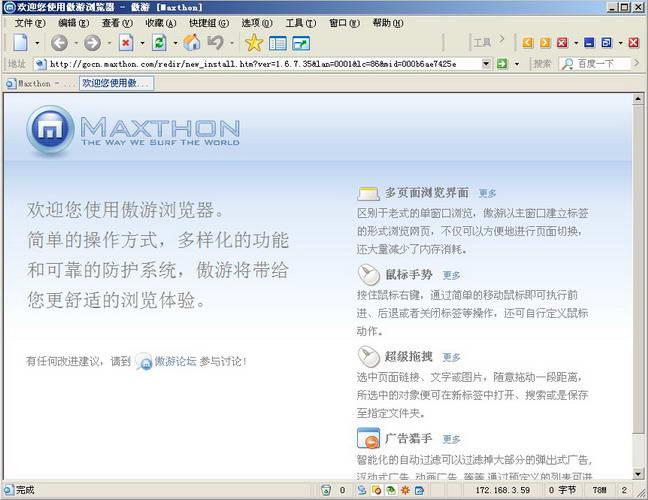傲游(Maxthon)浏览器 hao123 v3.1.5.1000