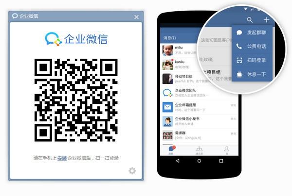 企业微信 v2.8.10.2010