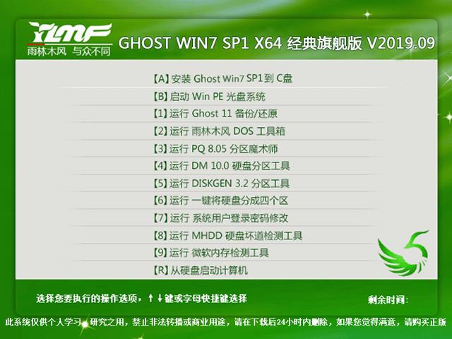 雨林木风 WIN7 64位 经典旗舰版 v2019.09